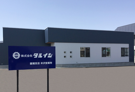 米沢営業所